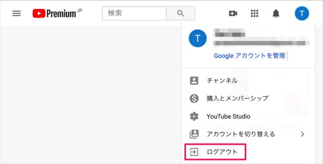 ログアウト youtube アカウント Android版YouTubeアプリでログアウトできない原因と対処方法(Ver.13.32.52)