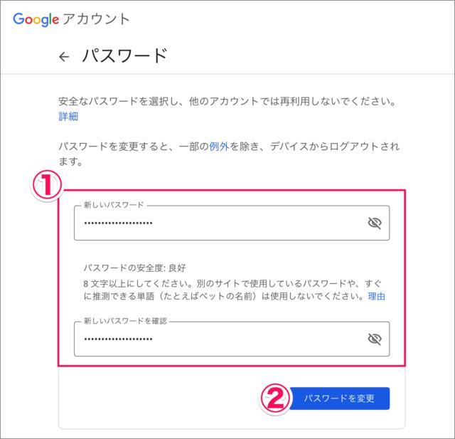 Gmail パスワード 変更