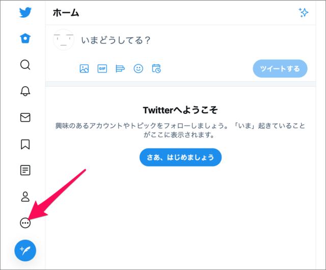 非 公開 twitter