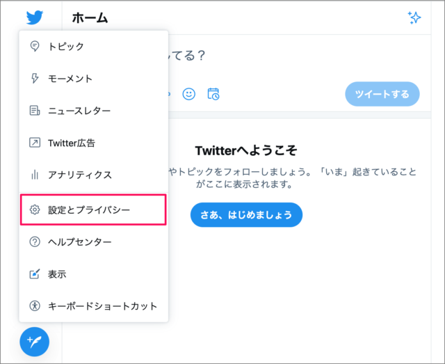 名 と は twitter ユーザー Twitterのユーザー名(ID)の決め方!おしゃれで可愛い例をご紹介
